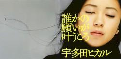 Utada Hikaru - Darekano Negaiga Kanaukoro