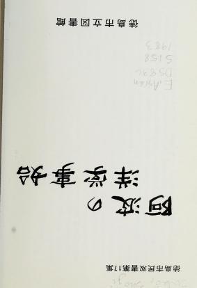 Cover of: Awa no yōgaku kotohajime | Shōji Sakō