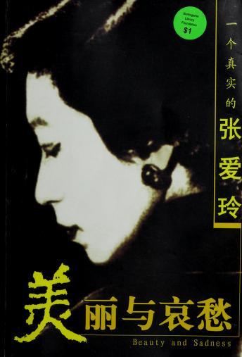Mei li yu ai chou by Shengyin Zhang