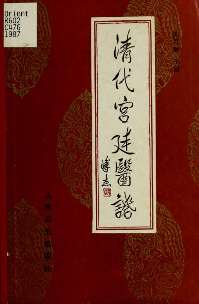 Qing dai gong ting yi hua by Keji Chen